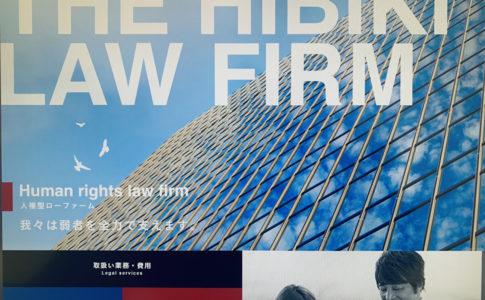 弁護士法人響の口コミと債務整理の費用について
